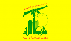 حزب الله يؤكد تضامنه مع حركة أنصار ويدين ويستنكر العقوبات الاميركية العدوانية الظالمة