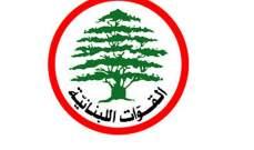 """""""القوات"""" في جزين أهابت بالمعنيين الامتناع عن التراشق الإعلامي: للمحافظة على المنطقة"""