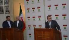 ظريف: نثمن عاليا الموقف اللبناني بما يخص مؤتمر وارسو