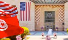 السفارة الأميركية في تونس أجلت حفلا بمناسبة 4 تموز لدواع أمنية