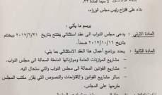 اصدار مرسوم فتح عقد استثنائي لمجلس النواب من 21/6 حتى 16/10/2017