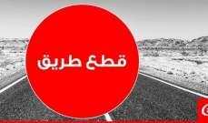 قطع المسلك الشرقي لأوتوستراد طرابلس- بيروت وقطع تقاطع جب جنين- كامد اللوز