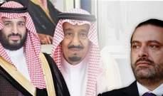 """بين الحريري والسعودية: لماذا الإستمرار في الصمت عن """"الإهانة""""؟!"""