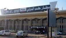 النقل السورية: استئناف تشغيل مطار حلب الدولي وبرمجة رحلات منه إلى القاهرة