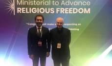 """مجلس كنائس الشرق الأوسط شارك بـ""""المؤتمر الوزاري لتعزيز الحرية الدينية"""" في واشنطن"""