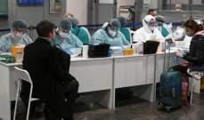 هيئة المراقبة الروسية: الزام القادمين من بريطانيا بالحجر الصحي 14 يوما
