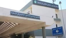 لجنة العاملين في مستشفى النبطية الحكومي نوهت بالجهود لتطبيق السلسلة