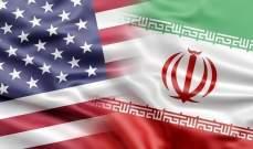 رويترز: أميركا تعتزم فرض عقوبات ترتبط بقطاع المعادن والأسلحة التقليدية على إيران