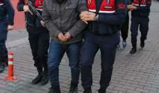 الشرطة التركية ألقت القبض على 18 مهاجرا غير شرعي شمال غربي البلاد