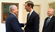 كوشنير لنتانياهو: أمن إسرائيل حيوي للولايات المتحدة ونحن أقوى من أي وقت مضى