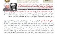 توتيو: الشيخ حسن خالد كان إمام الوحدة الإسلامية والوطنية