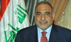 وصول رئيس مجلس الوزراء العراقي إلى السعودية في زيارة تستمر يومين