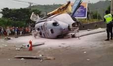 مقتل 3 جنود إثر سقوط طائرة هليكوبتر في ولاية مينيسوتا الأميركية