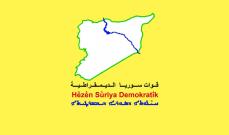 قوات سوريا الديمقراطية: سنحول أي هجوم تركي غير مبرر إلى حرب شاملة على الحدود
