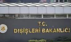 خارجية تركيا تعلن عدم اعترافها بانتخابات مجلس الدوما الروسي في القرم