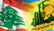 أوساط الحياة:واشنطن لا تستبعد أن يدفع لبنان الثمن نتيجة هيمنة حزب الله فيه