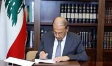 الرئيس عون وقع مرسوم دعوة الهيئات الناخبة بصور لانتخاب خلف للموسوي في 15 أيلول