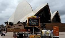 أستراليا تشدد الإغلاق العام في سيدني بعد تسجيل أكبر حصيلة يومية من الإصابات هذا العام
