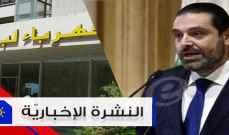موجز الأخبار: الحريري يؤكد العمل لتأمين عودة آمنة للنازحين وايران مستعدة للمساعدة في مجال الطاقة