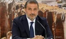 سعد: لبنان بات بحاجة كبيرة إلى إدارة لا مركزية أقلّه على مستوى البلديات