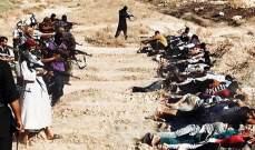 العثور على أكبر مقبرة جماعية لضحايا تنظيم داعش على مشارف الرقة