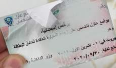 قوى الأمن: ضبط لوحة تسجيل وترخيص حاجب للرؤية مزورين في بعبدا