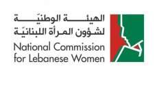 الهيئة الوطنية لشؤون المرأة استنكرت كل تشكيك بمصداقيتها ومصداقية رئيستها