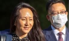 محكمة كندية تأمر بإطلاق سراح المديرة المالية لشركة هواوي بعد 3 أعوام من الإقامة الجبرية