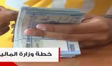 ما مصير الإستراتيجية الجديدة السالكة بين وزارة المالية ومصرف لبنان؟