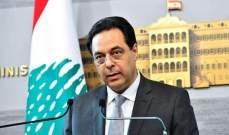 دياب: لتشكيل حكومة بأسرع وقت ممكن كي تخفّف عذابات اللبنانيين