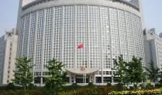 خارجية الصين فرضت عقوبات على أفراد وكيانات من الولايات المتحدة الأميركية وكندا