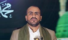 أنصار الله: مطالبة أميركا بفتح ممرات آمنة للمقاتلين يدل على ارتباطها بـ