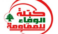 الوفاء للمقاومة: الموقف الأميركي من حزب الله مرفوض ومدان ولتحديد الأولويات المراد إنجازها