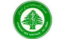 نقابة المستشفيات: كلفة الأعباء تضاعفت ولم تعد قادرة على الاستمرار بتكبد الخسائر