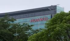 """شركة """"هواوي"""" تنفي سرقة أي براءة اختراع في الولايات المتحدة"""