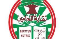 إقفال نقابة محامي بيروت غدا لتعقيم المبنى
