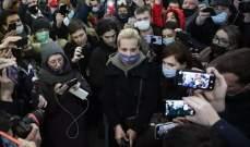 الشرطة الروسية اعتقلت زوجة المعارض أليكسي نافالني خلال اجتجاجات بالبلاد