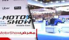 معرض e-MotorShow... إطلاق السيارات الكهربائية لأول مرة في لبنان
