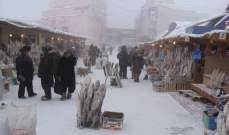 أبرد مدينة على وجه الأرض تقع في روسيا