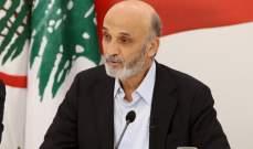 جعجع: المحظور وقع وأصبح لبنان في وسط عاصفة الانهيار المالي والاقتصادي