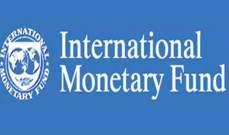 صندوق النقد الدولي: لبنان يحتاج إلى إجراء ضبط مالي فوري وكبير