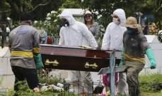AFP: أكثر من مئة ألف وفاة بكورونا في أميركا اللاتينية والكاريبي