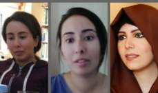 BBC حصلت على فيديو لابنة حاكم دبي: أنا رهينة وأخشى على حياتي كل يوم