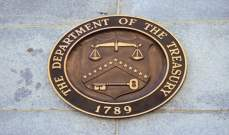 الخزانة الأميركية فرضت عقوبات على فنزويلا تشمل 3 أشخاص و16 كيانا