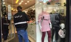 امن الدولة: إقفال المحلات المخالفة في النبطية ووادي الزينة - الشوف