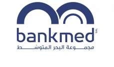 Bankmed ردا على تقرير رويترز: ملتزمون بمعاييرنا المصرفية وحماية مصالح عملائنا وتطبيق القوانين والممارسات اللبنانية