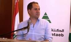 """الجميل: طلاب لبنان عادوا إلى الساحة الوطنية النضالية و""""بكبرو القلب"""""""