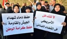 وقفة احتجاجية امام المحكمة العسكرية رفضا لاطلاق الفاخوري بحجة مرضية