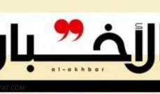 """المحكمة الخاصة بلبنان تنظر في قضية صحيفة """"الاخبار"""" وعرقلة سير العدالة"""