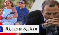 موجز الأخبار: باسيل يؤكد قدرة لبنان على حماية ثروته النفطية وصورة لكنعان تثير الجدل!